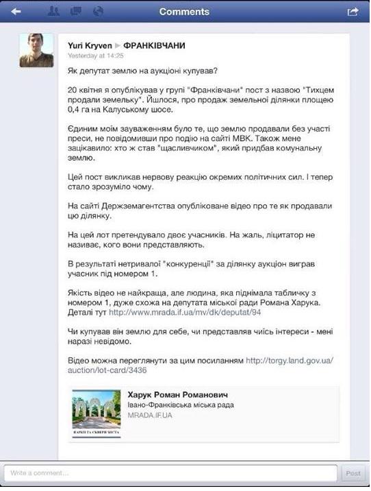 Як тихо та надійно отримати землю під багатоповерхівки – історія успіху міського депутата Романа Харука, фото-9