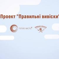 У Франківську пройде воркшоп «Правильні вивіски»