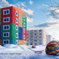 Наступного року на програму енергозбереження для населення Прикарпаття передбачено 1,2 мільйона гривень