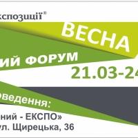 Протягом 21-24 березня в Львові пройде Весняний Будівельний Форум