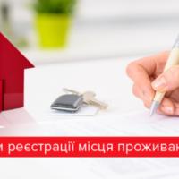 Реєструватись по-новому: що змінилось у процедурі реєстрації місця проживання (інфографіка)
