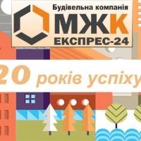 За 20 років роботи будівельна компанія «МЖК Експрес-24» збудувала 136 тисячі м2 житла