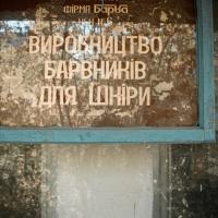 """Мертва зона: як виглядає колишній завод ТОС """"Барва"""""""