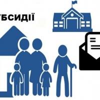 Кількість субсідіантів скоротиться не менше ніж на 3 мільйони сімей