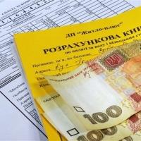 Українцям, що мають двомісячну заборгованість по сплаті ЖКХ, субсидію не призначатимуть