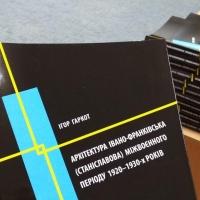 Зберегти такими як є: міжвоєнну архітектуру Франківська зібрали в одній книзі