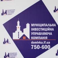 Іванофранківці масово відмовляються від послуг МІУКу