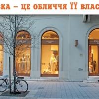 """Суд призупинив рішення Івано-Франківського виконкому """"Про Порядок розміщення вивісок"""""""