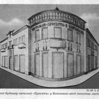 Знайомтесь з історичними будівлями Івано-Франківська. Читальня «Просвіти»
