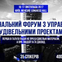В Києві пройде перший Національний форум з управління будівельними проектами
