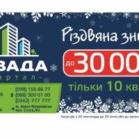 """Компанія """"Ярковиця"""" пропонує знижки до 30 тисяч гривень при купівлі квартири"""