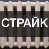 """У Франківську обіцяють страйк, якщо """"Нафтогаз"""" зменшить подачу газу теплоенергетичним компаніям міста"""