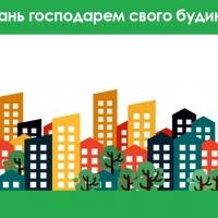 В Івано-Франківську провели форум керівників ОСББ. ВІДЕО