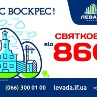 Розтермінування від ЖК «Левада» або як вигідно купити квартиру в новобудові в Івано-Франківську