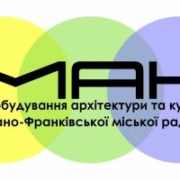 Франківський департамент архітектури запускає новий сайт
