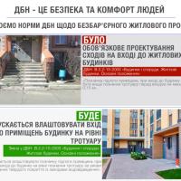 Мінрегіон пропонує скасувати обов'язкове проектування порогу або сходів при вході до житлових будинків