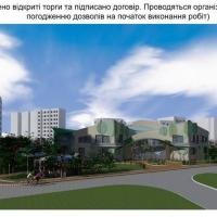 У мікрорайоні Каскад побудують дитячий садок на 200 місць