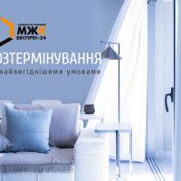 БК «МЖК Експрес-24» пропонує найвигідніші умови купівлі квартир під розтермінування