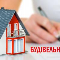 """Юристи висловилися щодо отримання українцями """"будівельної амністії"""""""