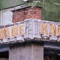 Будинки-привиди Івано-Франківська: як виглядає закинутий фурнітурний завод зсередини. ФОТО