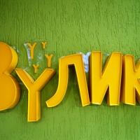 В Івано-Франківську відкрили ще один сучасний екосадок «Вулик»