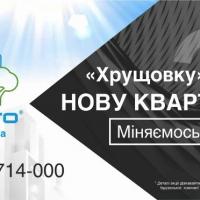 Програма обміну «Хрущовка на нову квартиру» діє в Івано-Франківську