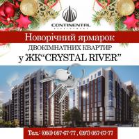 Будівельна компанія «Continental Development» оголосила новорічну акцію на квартири у ЖК «Crystal River»