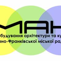 В Івано-Франківську ліквідовують департамент архітектури