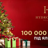 100 000 грн під ялинку до нової квартири в HydroPark DeLuxe!