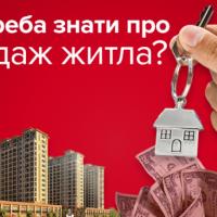 Що варто знати про схеми продажу нерухомості: переваги та недоліки