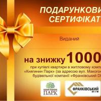 """Франківчанка виграла 1000$ на купівлю квартири у ЖК """"Княгинин Парк"""""""
