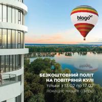 Blago developer дарує безкоштовний політ на повітряній кулі в Івано-Франківську!