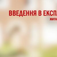В 2018 в Україні зменшилися обсяги житла, прийнятого в експлуатацію