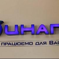 Франківський ЦНАП надаватиме послуги Держархбудінспекіцї