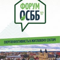 У Франківську пройде форум ОСББ