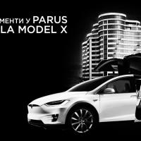 Купи апартаменти в Parus – виграй Tesla Model X