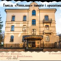 Знайомимось з історичними будівлями Івано-Франківська: готель «Роксолана» — «Аускопрут»