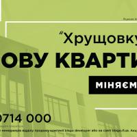 """Програма """"Обміняй """"хрущовку"""" на НОВУ КВАРТИРУ"""" від blago developer продовжена"""