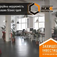 Комерційні приміщення від МЖК Експрес-24