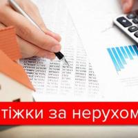 Повідомлення про податок на нерухомість отримали не всі: поради юриста