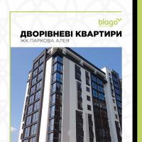 """Дворівнева квартира в ЖК """"Паркова Алея""""!"""
