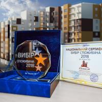 """Будівельна компанія """"Альянс ІФ"""" отримала престижну нагороду"""