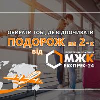 """Подорож на двох у БУДЬ-ЯКУ КРАЇНУ СВІТУ від """"МЖК Експрес-24"""""""