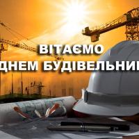 Привітання з Днем будівельника від компанії Альянс ІФ!