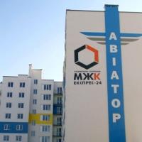 "Житловому комплексу ""Авіатор"" присвоєно поштову адресу - Довженка, 31"