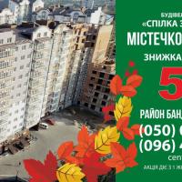 """""""Спілка забудівників"""" дарує 5% знижки на квартири у ЖК """"Містечко центральне"""""""