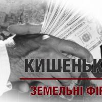 Хитрощі Управління Держгеокадастру: Журналісти виявили корупційні схеми з кишеньковими земельними фірмами