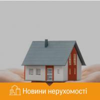 Експерт: на первинному ринку житла у пріоритеті ціни у гривні