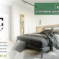 Квартири з готовим дизайн-проектом у Франківську