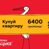 """Акція від БК """"Вертикаль"""" — купуй квартиру лише за 6400 грн/міс"""